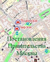 Постановление Правительства Москвы 1178-ПП от 21.12.1999